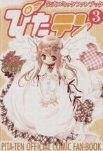 ぴたテン公式コミックファンブック(3)電撃C