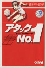 アタックNo.1(ホーム社文庫版)(2)(ホーム社漫画文庫)(大人コミック)
