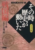 NHKその時歴史が動いたコミック版 戦国編(文庫版)ホーム社漫画文庫