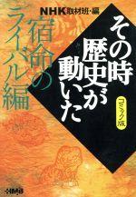 NHKその時歴史が動いたコミック版 宿命のライバル編(文庫版)ホーム社漫画文庫