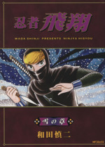 忍者飛翔(1)(MFCフラッパー)(大人コミック)