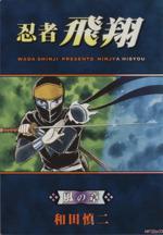 忍者飛翔(3)(MFCフラッパー)(大人コミック)