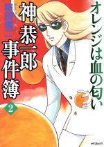神恭一郎事件簿 オレンジは血の匂い(2)(MFCフラッパーシリーズ)(大人コミック)