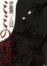 ミミの怪談(1)(MFC)(大人コミック)