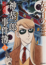 神恭一郎事件簿 左の目の悪霊(3)(MFC)(大人コミック)