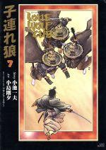 子連れ狼(漫画DX版)(7)劇画キング
