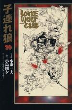 子連れ狼(漫画DX版)(10)劇画キング