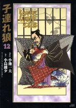 子連れ狼(漫画DX版)(12)劇画キング