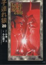 子連れ狼(漫画DX版)(20)劇画キング