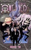 ONE PIECE ウォーターセブン編(42)(ジャンプC)(少年コミック)