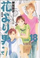 花より男子(完全版)(18)(集英社ガールズC)(大人コミック)