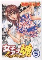 女子アナ魂-こはるON AIR-(5)(ヤングジャンプC)(大人コミック)