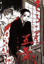 さらい屋五葉(1)(IKKI C)(大人コミック)