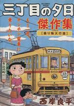 三丁目の夕日 傑作集(2)(ビッグCスペシャル)(大人コミック)