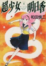 超少女明日香(4)(MFC)(大人コミック)