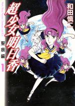超少女明日香 聖痕編(1)(MFC)(大人コミック)