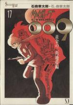 サイボーグ009(愛蔵版)(17)(Shotaro world)(大人コミック)