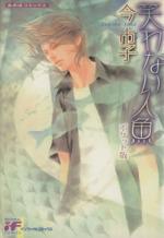 笑わない人魚 ポケット版(インファナルC)(大人コミック)