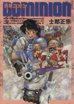 ドミニオン(Comic borne)(大人コミック)