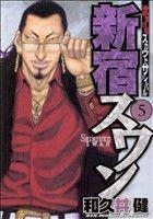 新宿スワン(5)(ヤングマガジンKCSP)(大人コミック)