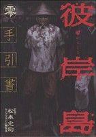 彼岸島 手引書 零(1)(KCDX)(大人コミック)