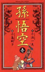 孫悟空(1)(劇画キング)(大人コミック)
