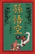 孫悟空(2)(劇画キング)(大人コミック)