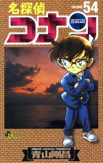 名探偵コナン(54)(サンデーC)(少年コミック)