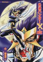 外道ハンター X-BOX仕様(1)(Daito C)(大人コミック)