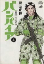 バンパイア 昭和不老不死伝説(4)(ジャンプCDX)(大人コミック)