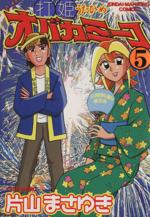 打姫オバカミーコ(5)(近代麻雀C)(大人コミック)
