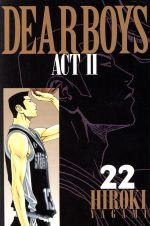 DEAR BOYS ACTⅡ(22)(マガジンKC)(少年コミック)