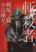 斬殺者(1)(マジカルC3)(大人コミック)