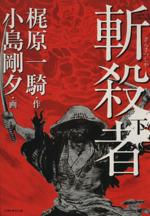 斬殺者(2)(マジカルC3)(大人コミック)