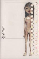 ア○ス(1)(レヴォルトC1)(大人コミック)