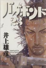 バガボンド(23)(モーニングKC)(大人コミック)