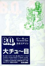 B.Q.THE MOUSE BOOK(ビームC)(大人コミック)