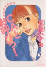 CAとお呼びっ!(2)(ビッグC)(大人コミック)