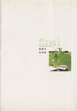 Fine.(1)(ビッグC)(大人コミック)