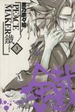 PEACE MAKER鐵(3)(ブレイドC)(大人コミック)