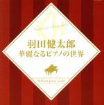 華麗なるピアノの世界(通常)(CDA)
