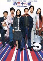 約三十の嘘(通常)(DVD)