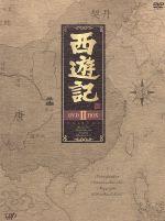 西遊記 DVD-BOX Ⅱ(通常)(DVD)