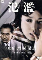 氾濫(通常)(DVD)