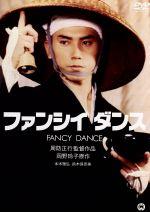 ファンシイダンス(通常)(DVD)