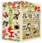じゃりン子チエ DVD-BOX1(ボックス、キーホルダー、ブックレット付)(通常)(DVD)