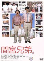 間宮兄弟 スペシャル・エディション(初回限定生産2枚組)(特典ディスク付)(通常)(DVD)