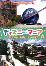 ディズニーマニア フロリダ ディズニー・ワールドの全て(通常)(DVD)