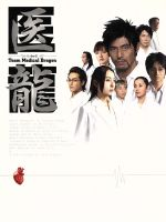 医龍 Team Medical Dragon DVD-BOX(通常)(DVD)