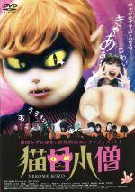 猫目小僧(通常)(DVD)